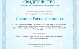 Конкурс: лучшая рукодельница сайта masterclassy.ru. Свидетельства о публикации и Диплом совершенно бесплатно