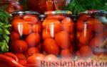 Сладкие маринованные помидоры на зиму в банках: лучшие рецепты с фото