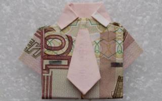 Оригами. Рубашка из денежной купюры.