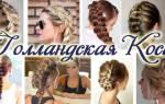 Голландская коса на одну сторону: пошаговый мастер-класс по плетению