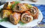 Рулетики из свинины с грибами. Рецепт с пошаговыми фото