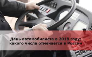 День автомобилиста в 2018 году какого числа. Когда День Автомобилиста в 2018 году?