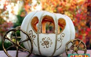 Карета из тыквы. Осенний бал для Золушки.