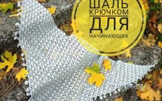 Схемы вязания шалей крючком: подробные и пошаговые
