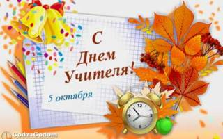 Когда день Учителя в 2018году в России? В какой день? История праздника