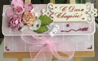 Свадебная открытка-конверт своими руками.