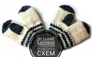 Вязание спицами. Варежки для детей до года.