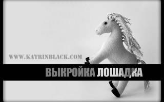 Лошадка текстильная своими руками.
