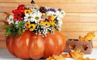 Осенние поделки из тыквы. Цветочная ваза.