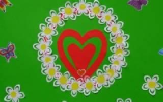 Аппликация из бумаги «Ромашка» к Всероссийскому дню семьи, любви и верности.